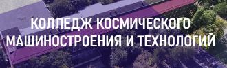 Колледж космического машиностроения и технологий