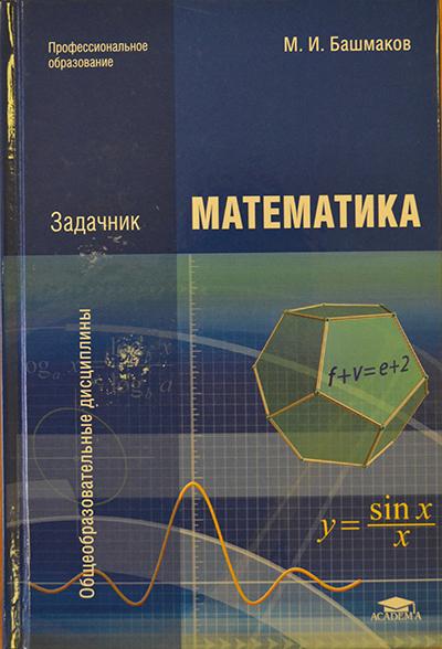 Решебник онлайн по математике башмаков общеобразовательные дисциплины