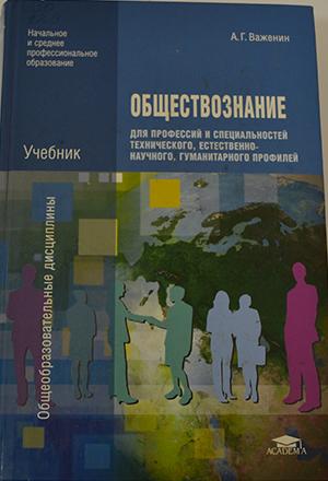 Учебник 10 класс обществознание важенин.