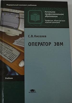 Учебник киселев оператор эвм
