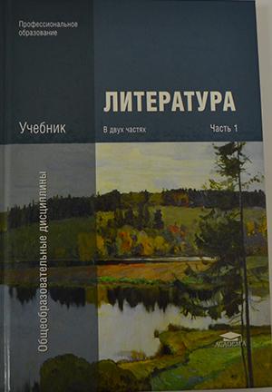 Учебники по литературе для 11 класса: купить основные учебники.