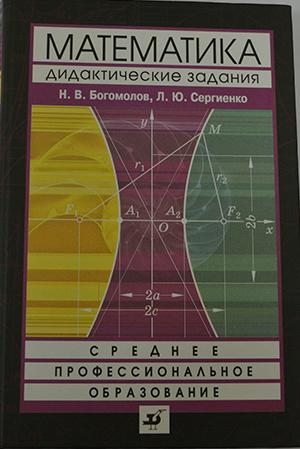 Математика дадаян профессиональное образование решебник
