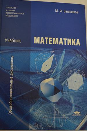 Решебник по математике начальное и среднее профессиональное.