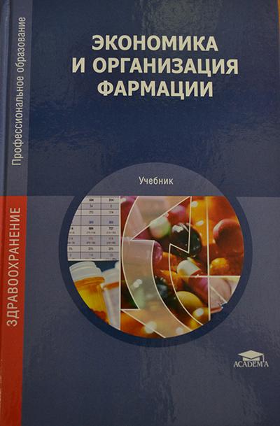 Учебник Экономика Торговли