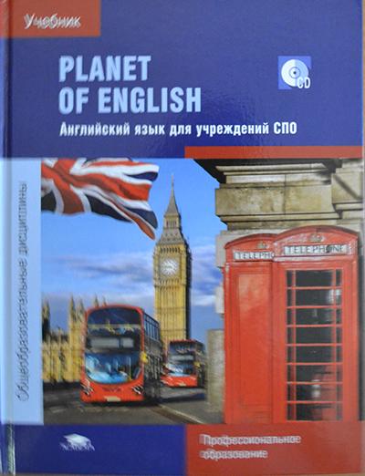 книга Planet of English. Учебник английского языка для учреждений СПО