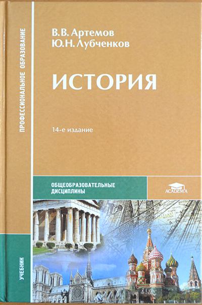Учебник истории артемов 10-11 класс-читать