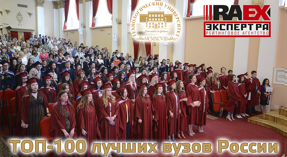 University of Technology is in the ranking of the 100 best universities in Russia