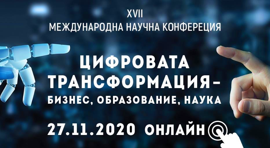 International Scientific Conference «Digital Transformation – Business, Education and Science» in Bulgaria