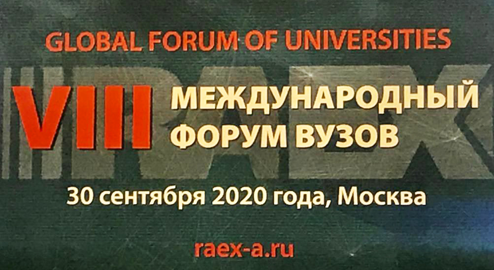 University of Technology – participant of the VIII International Forum of Leading Universities «Global Competitiveness»