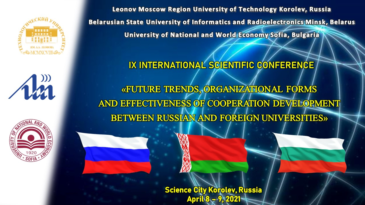«FUTURE TRENDS, ORGANIZATIONAL FORMS AND EFFECTIVENESS OF COOPERATION DEVELOPMENT BETWEEN RUSSIAN AND FOREIGN UNIVERSITIES»
