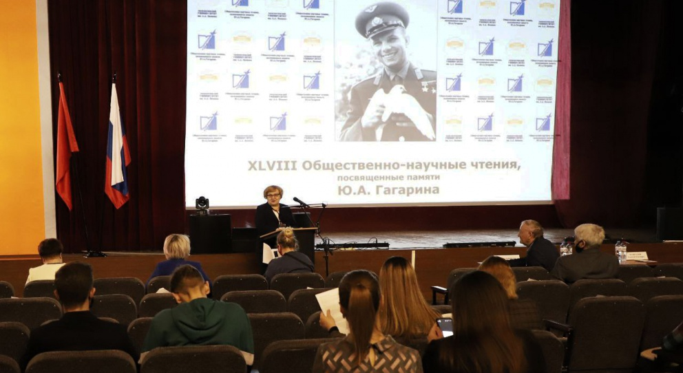 The University hosted the XLVIII Gagarin Readings