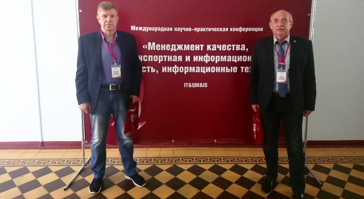 Representatives of the University of Technology participated in the International Scientific and Practical Conference on quality management and information technologies